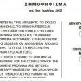 Scheda Greca 620